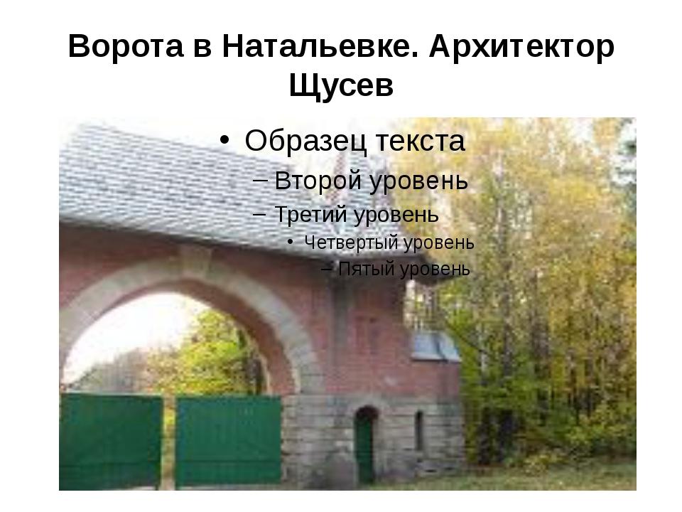 Ворота в Натальевке. Архитектор Щусев