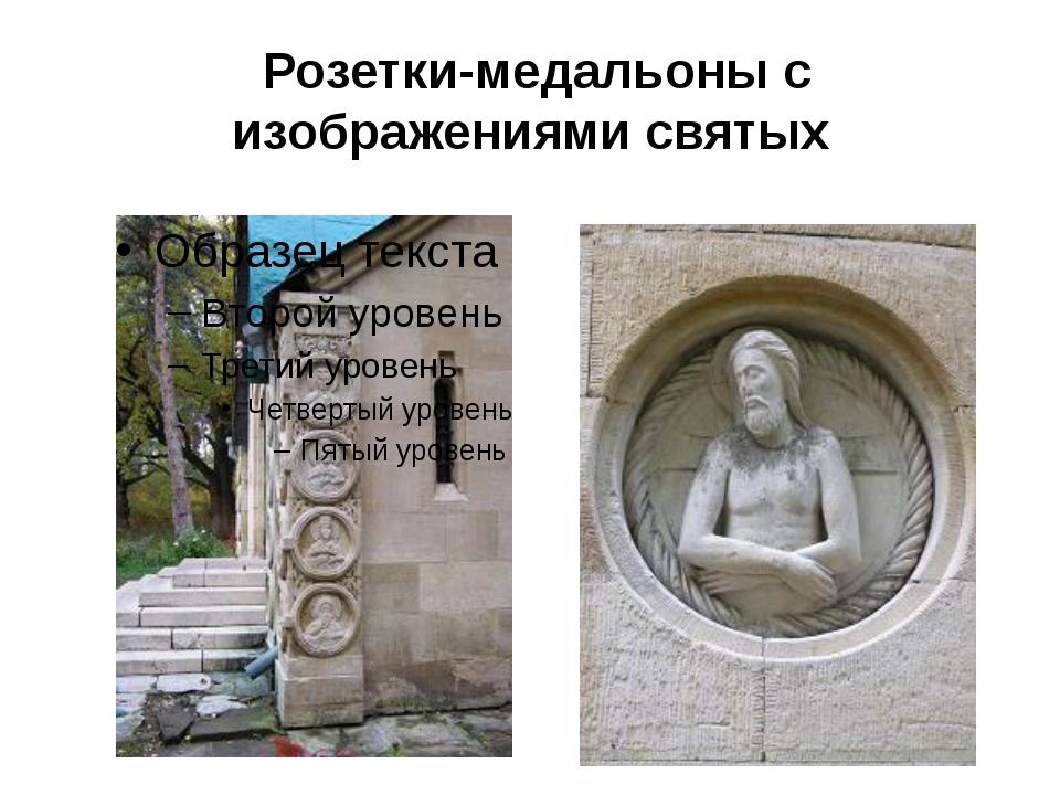 Розетки-медальоны с изображениями святых