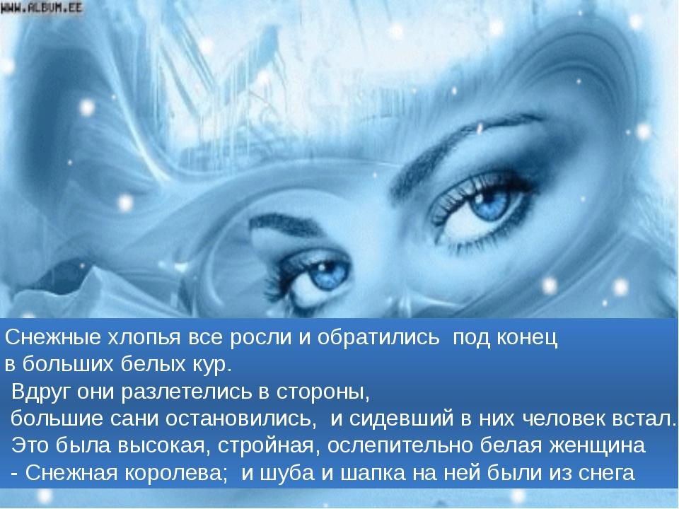 снежная королева стихи короткие комментариях новые