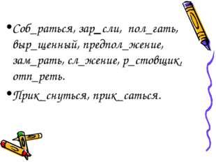 Соб_раться, зар_сли, пол_гать, выр_щенный, предпол_жение, зам_рать, сл_жение,