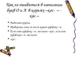Как не ошибиться в написании букв О и А в корнях –кос- – - кас – Выделить кор
