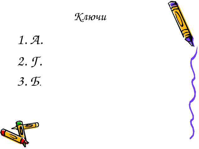 Ключи 1. А. 2. Г. 3. Б.