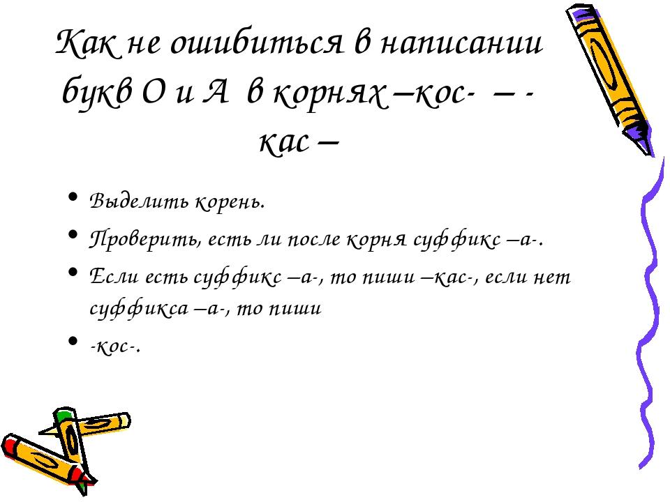 Как не ошибиться в написании букв О и А в корнях –кос- – - кас – Выделить кор...