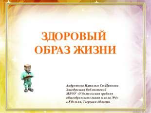 ЗДОРОВЫЙ ОБРАЗ ЖИЗНИ Андреянова Наталья Си-Циновна Заведующая библиотекой МБО