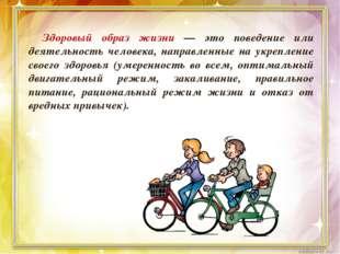 Здоровый образ жизни — это поведение или деятельность человека, направленные