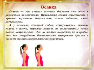 Осанка Осанка — это умение человека держать свое тело в различных положениях.