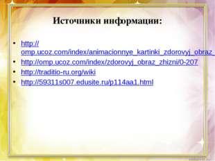 Источники информации: http://omp.ucoz.com/index/animacionnye_kartinki_zdorovy