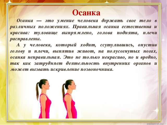 Осанка Осанка — это умение человека держать свое тело в различных положениях....