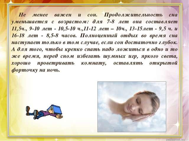 Не менее важен и сон. Продолжительность сна уменьшается с возрастом: для 7-8...