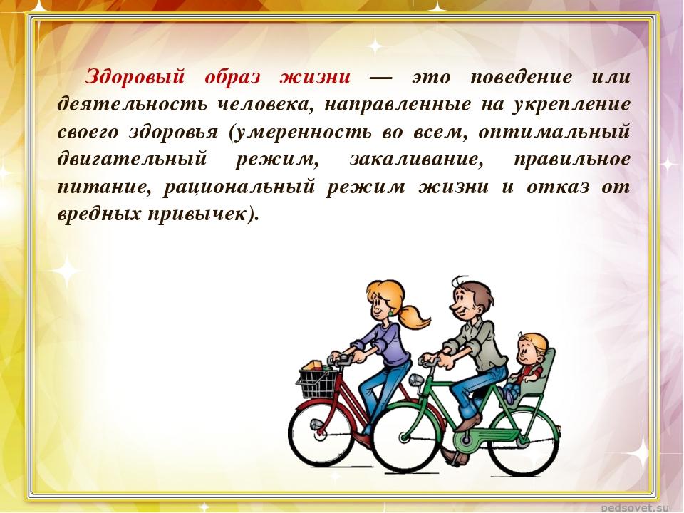 Здоровый образ жизни — это поведение или деятельность человека, направленные...