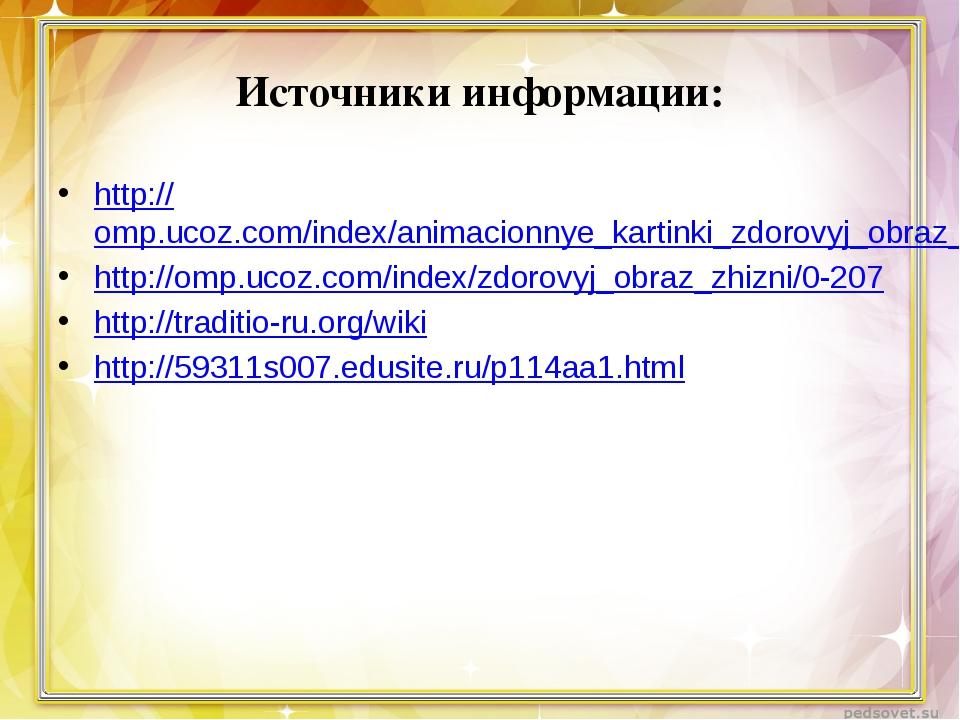 Источники информации: http://omp.ucoz.com/index/animacionnye_kartinki_zdorovy...