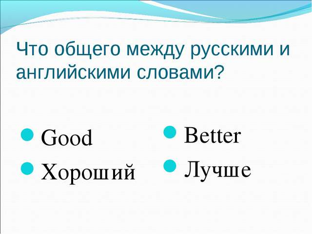Что общего между русскими и английскими словами? Good Хороший Better Лучше