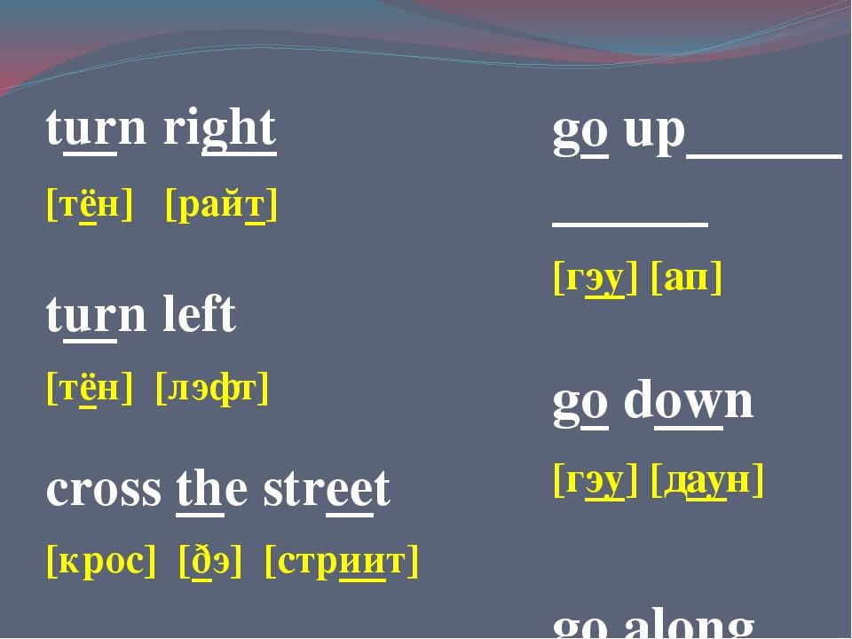 turn right [тён] [райт] turn left [тён] [лэфт] cross the street [крос] [ðэ] [...