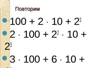 Повторим 100 + 2  10 + 23 2  100 + 22  10 + 23 3  100 + 6  10 + 23 22 