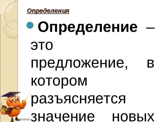 Определение – это предложение, в котором разъясняется значение новых слов Опр...