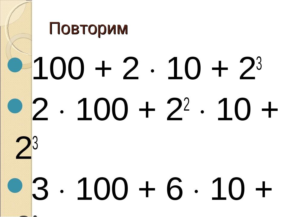 Повторим 100 + 2  10 + 23 2  100 + 22  10 + 23 3  100 + 6  10 + 23 22 ...