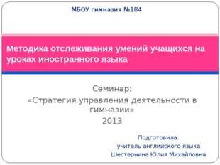 Семинар: «Стратегия управления деятельности в гимназии» 2013 Методика отслежи