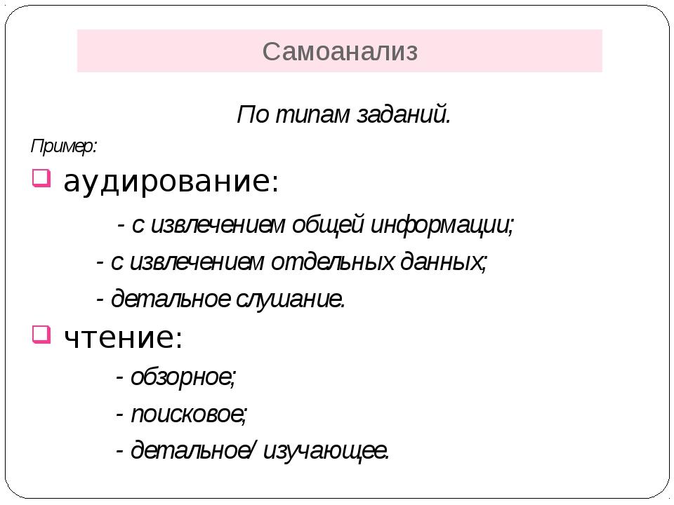 Самоанализ По типам заданий. Пример: аудирование: - с извлечением общей инфор...