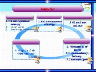 1. Үй тапсырмасын тексеру Cұрақ-жауап Топтастыру стратегиясы» 2. Жаңа тақыр
