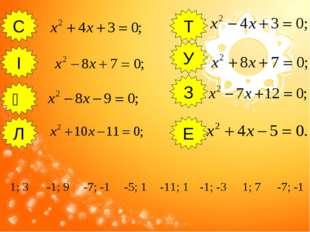 С І Ә Л Е З У Т 1; 3 -1; 9 -7; -1 -5; 1 -11; 1 -1; -3 1; 7 -7; -1