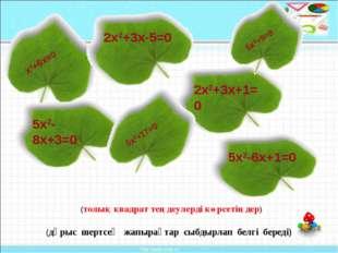 (дұрыс шертсең жапырақтар сыбдырлап белгі береді) (толық квадрат теңдеулерді
