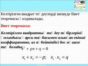 Келтірілген квадрат теңдеулерді шешуде Виет теоремасы қолданылады. Виет теоре