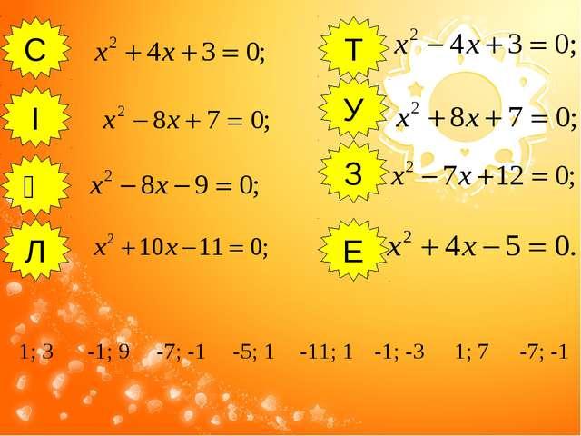 С І Ә Л Е З У Т 1; 3 -1; 9 -7; -1 -5; 1 -11; 1 -1; -3 1; 7 -7; -1...