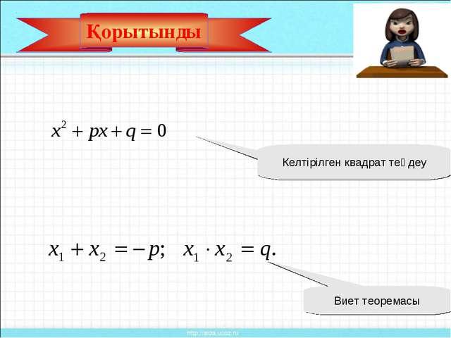 Келтірілген квадрат теңдеу Виет теоремасы Қорытынды