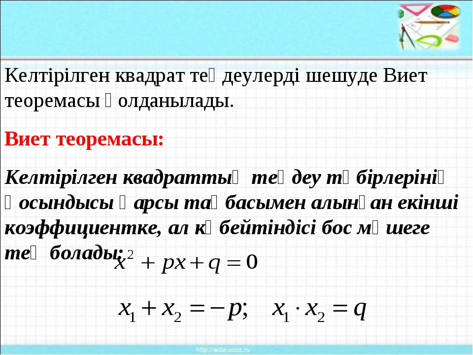 Келтірілген квадрат теңдеулерді шешуде Виет теоремасы қолданылады. Виет теоре...
