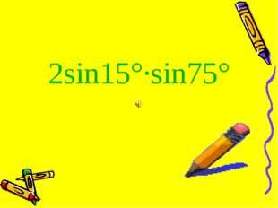 2sin15°·sin75°