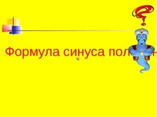 Формула синуса половинного угла