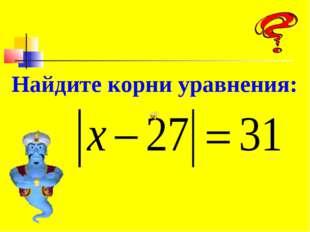 Найдите корни уравнения: