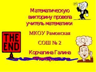 Математическую викторину провела учитель математики МКОУ Рамонская СОШ № 2 Ко