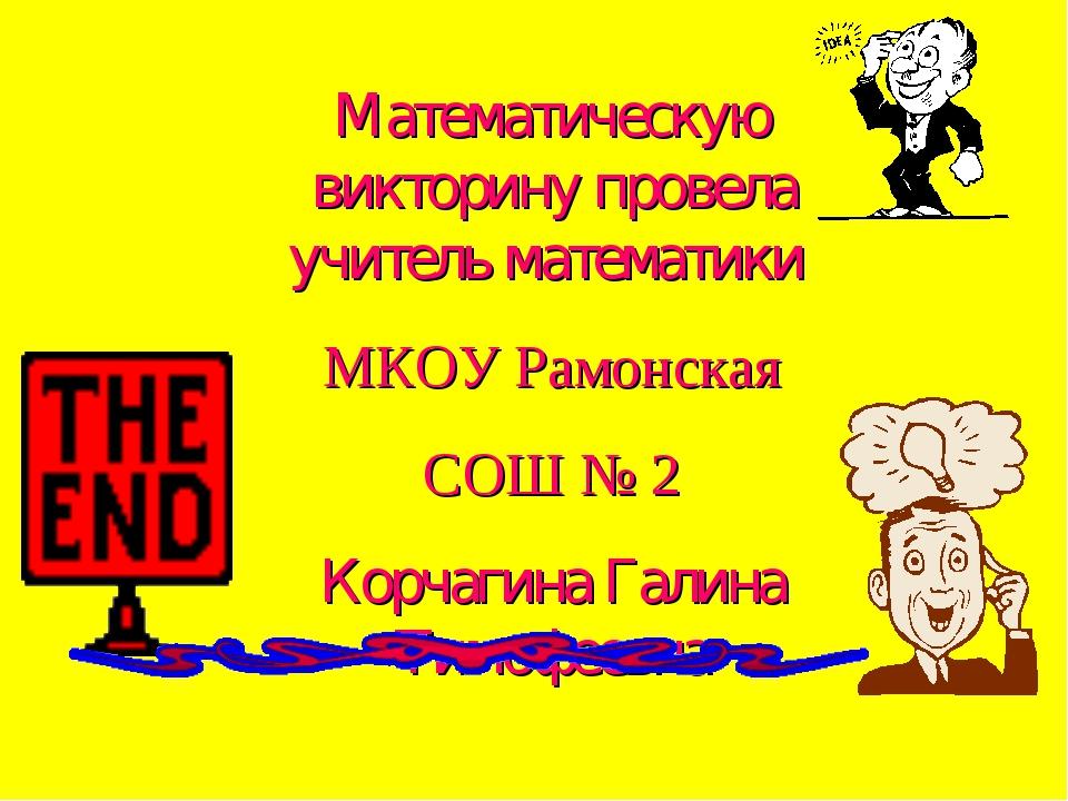 Математическую викторину провела учитель математики МКОУ Рамонская СОШ № 2 Ко...