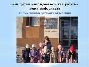поликлиника детского отделения Этап третий – исследовательская работа - поиск