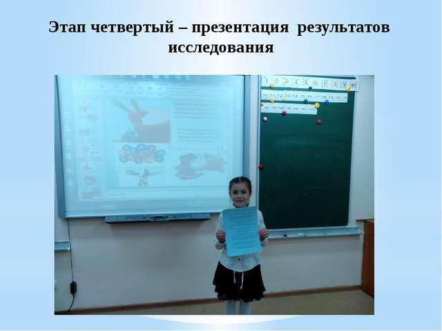 Этап четвертый – презентация результатов исследования
