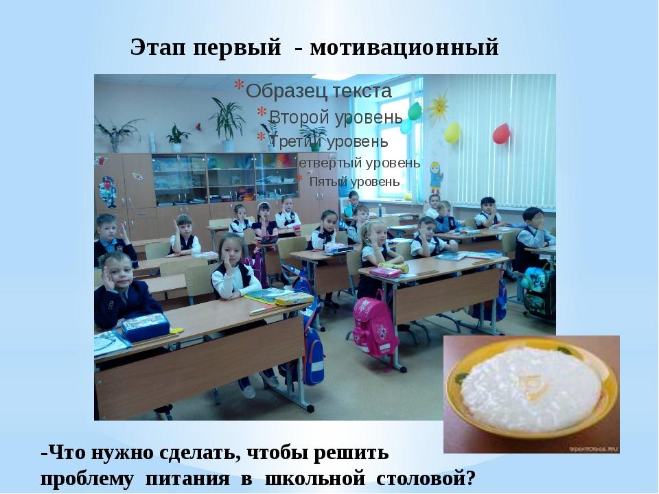 Этап первый - мотивационный -Что нужно сделать, чтобы решить проблему питания...