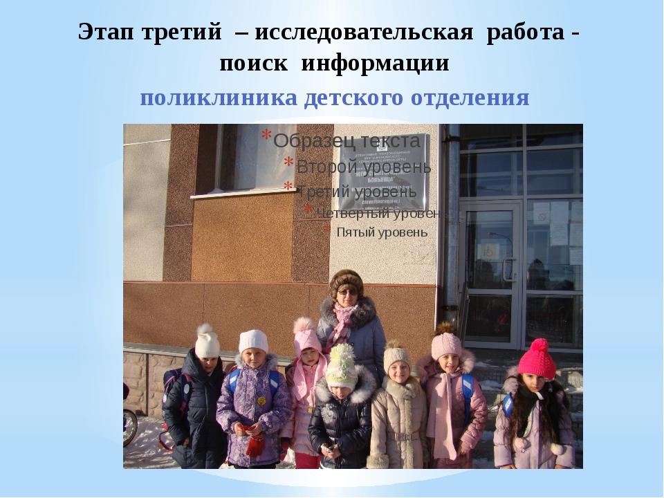 поликлиника детского отделения Этап третий – исследовательская работа - поиск...