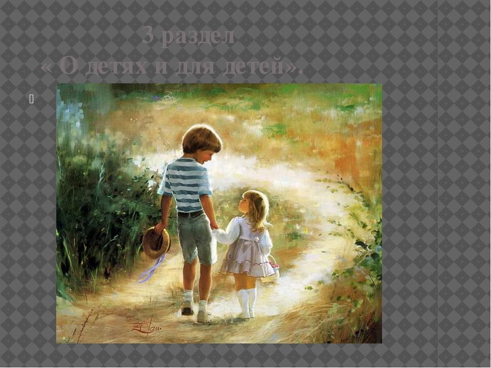 3 раздел « О детях и для детей».