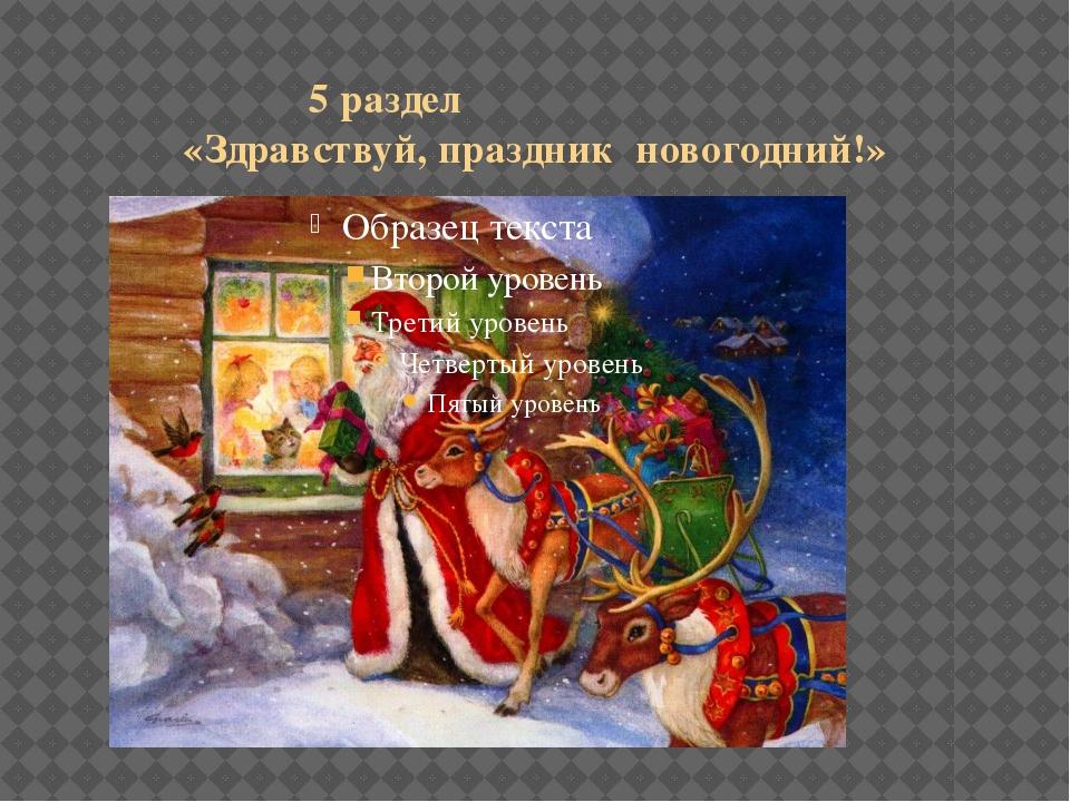 5 раздел «Здравствуй, праздник новогодний!»