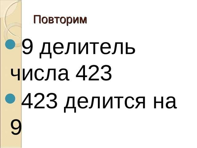 Повторим 9 делитель числа 423 423 делится на 9