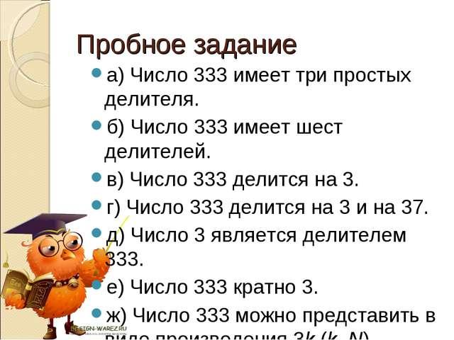 Пробное задание а) Число 333 имеет три простых делителя. б) Число 333 имеет ш...