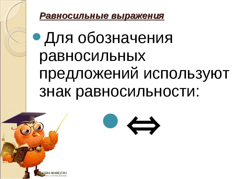 Для обозначения равносильных предложений используют знак равносильности:  Ра...