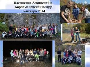 Посещение Аскинской и Карламановской пещер сентябрь 2014