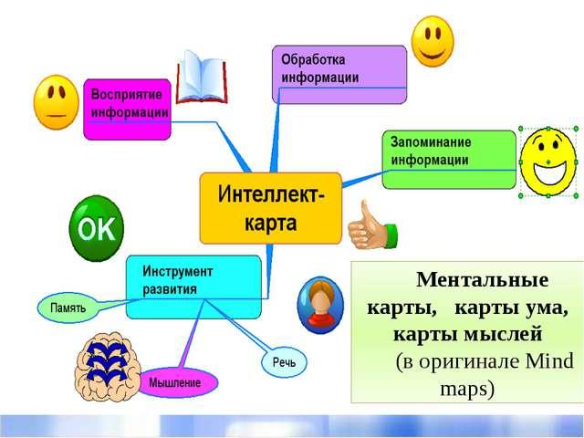 Ментальные карты, карты ума, карты мыслей (в оригинале Mind maps)