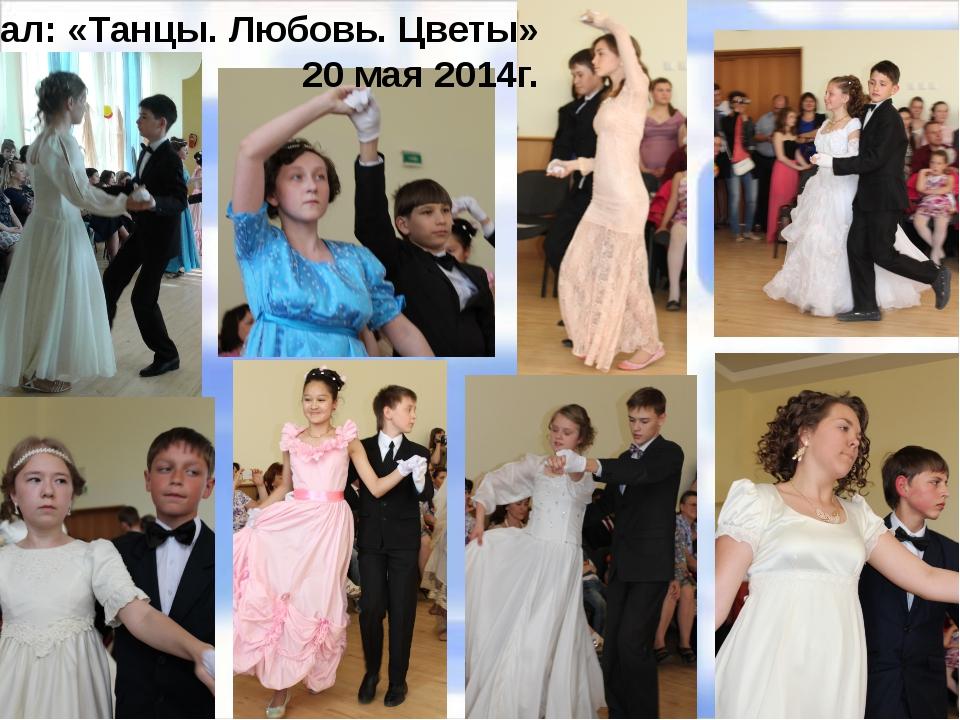 Бал: «Танцы. Любовь. Цветы» 20 мая 2014г.