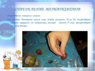 ОПРЕДЕЛЕНИЕ АРОМАТИЗАТОРОВ Оборудование: стаканы с соками Ход работы: Разотри