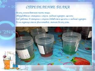 ОПРЕДЕЛЕНИЕ БЕЛКА Белок самая важная часть пищи. Оборудование: стаканы с соко