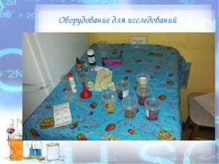 Оборудование для исследований
