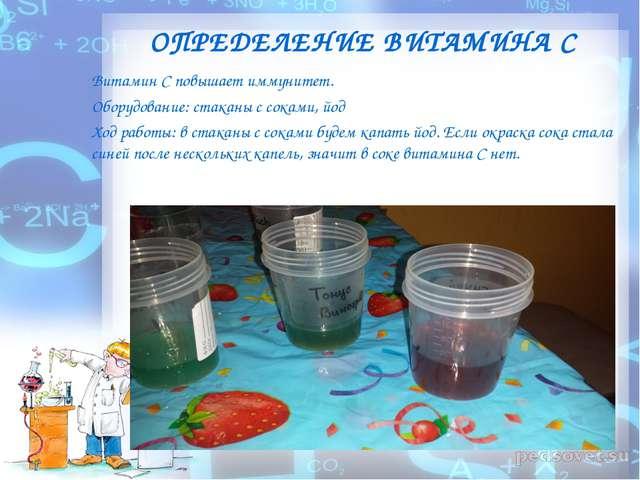 ОПРЕДЕЛЕНИЕ ВИТАМИНА С Витамин С повышает иммунитет. Оборудование: стаканы с...